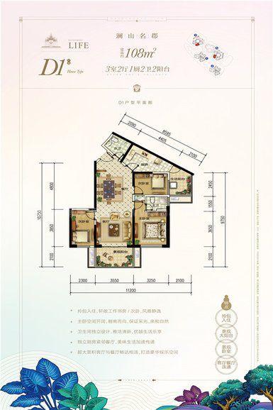 D1户型 3室2厅2卫1厨  建筑面积:108.00㎡