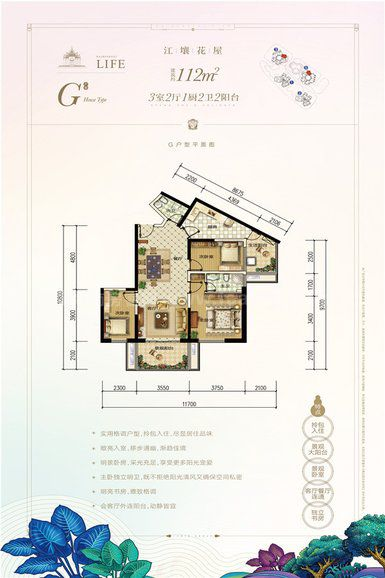 G户型 3室2厅2卫1厨 建筑面积:112㎡