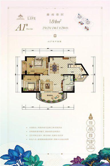 A户型 2室2厅1卫1厨 建筑面积:84.00㎡