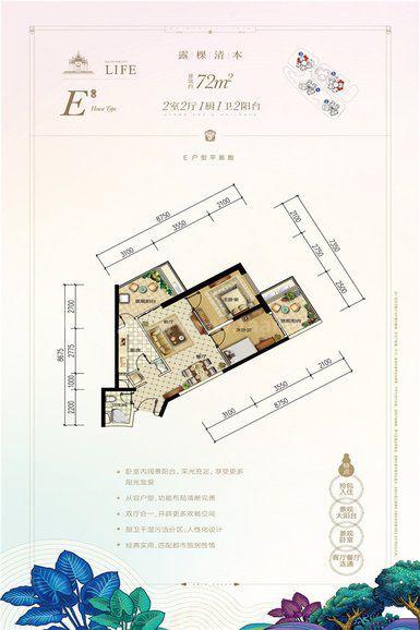 E户型 2室2厅1卫1厨 建筑面积:72.00㎡