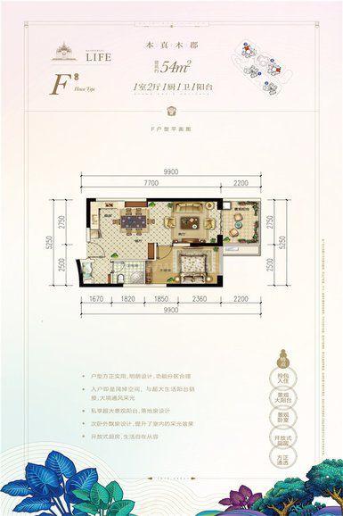 F户型 1室2厅1卫1厨 建筑面积:54.00㎡