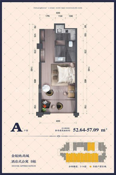 A户型 1室1厅1卫1厨 建筑面积:52.64㎡