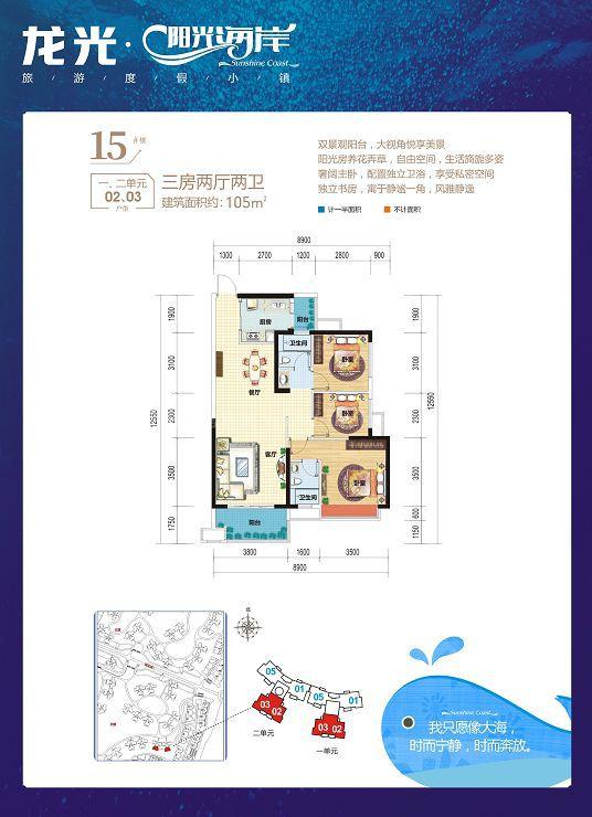 15# 3房2厅2卫 建面约105平.JPG