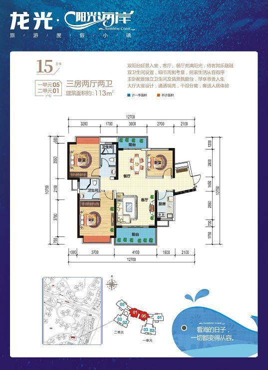 15# 3房2厅2卫 建面约113平.JPG