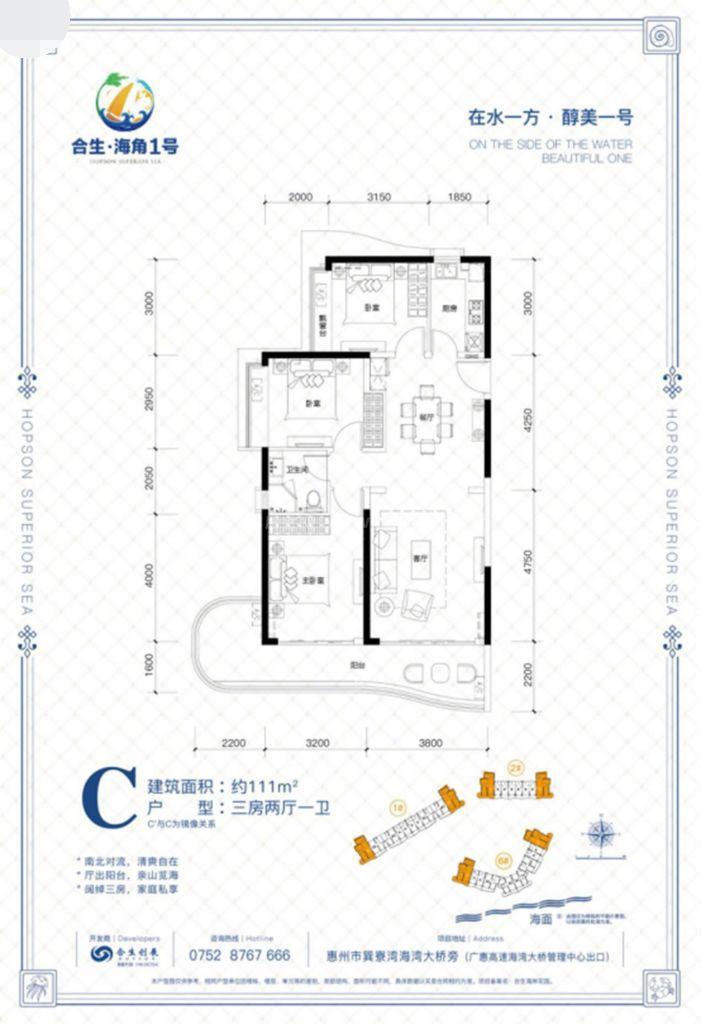 C户型 3房2厅1卫 建面约111平_看图王