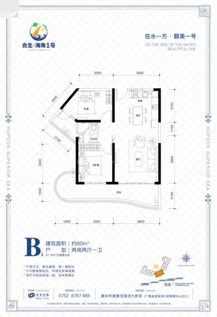 B1户型 2房2厅1卫 建面约80平_看图王