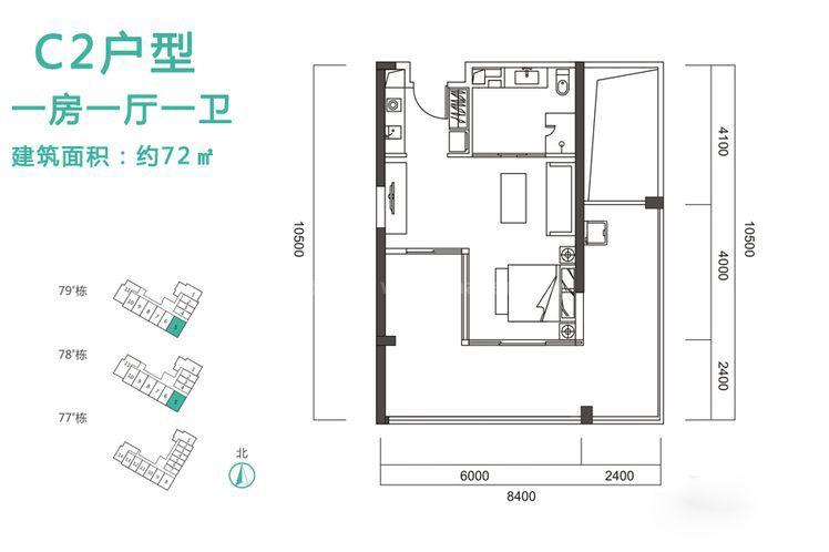 C2户型 1室1厅1卫1厨 建面约72平