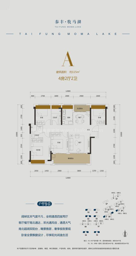 A户型 4房2厅2卫 建面约115平