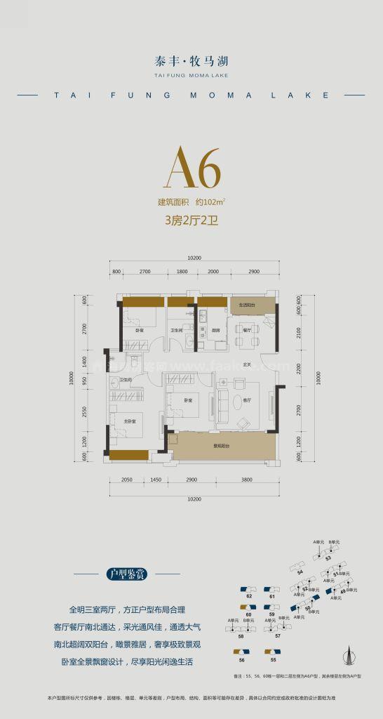 A6户型 3房2厅2卫 建面约102平
