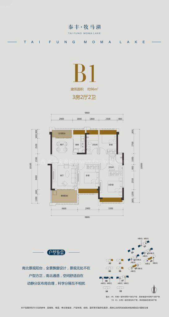 B1户型 3房2厅2卫 建面约96平