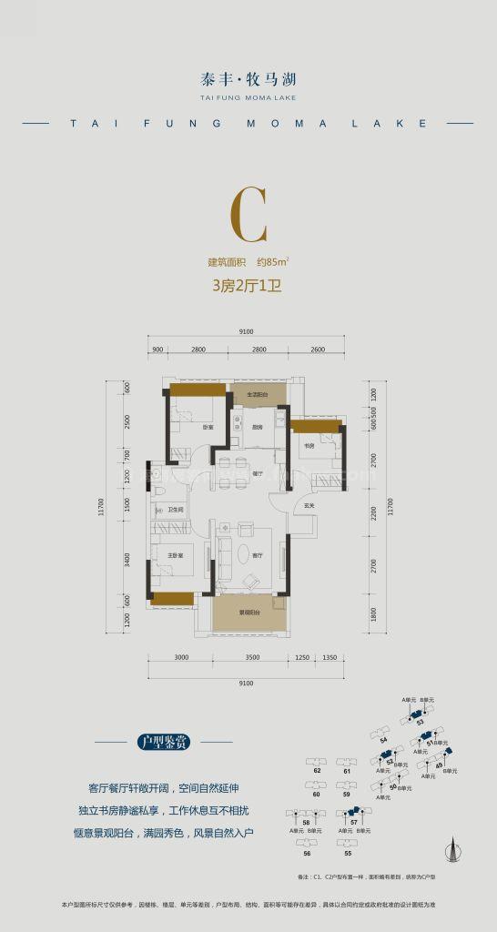 C户型 3房2厅1卫 建面约85平