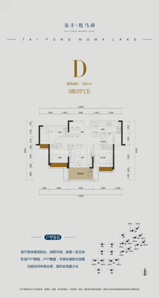 D户型 3房2厅1卫 建面约82平