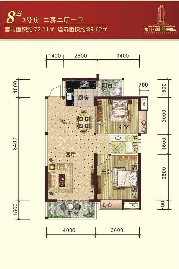 8#2号户型 2室2厅1卫 建筑面积:90平米