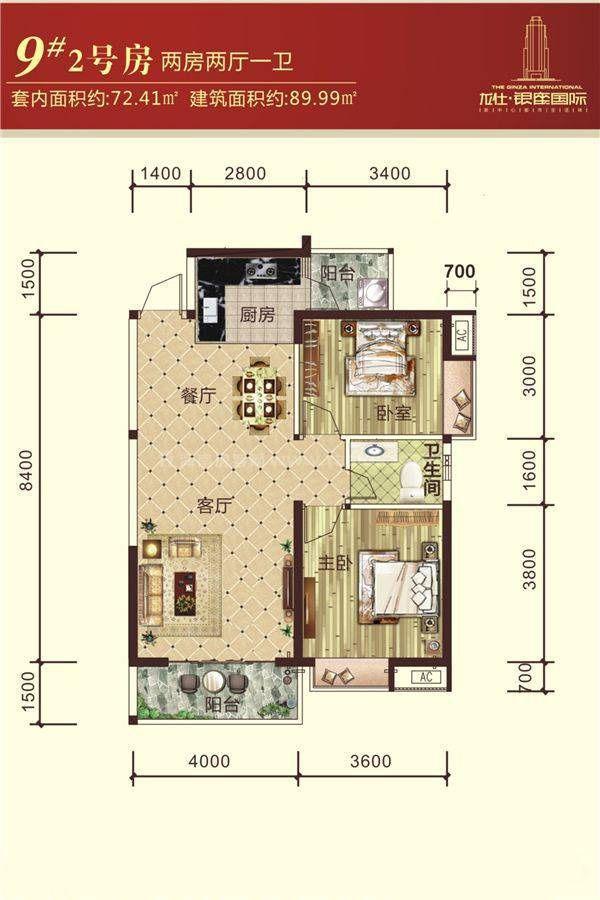 9#2号户型 2室2厅1卫 建筑面积:90平米