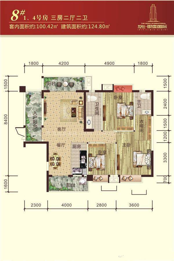 8#1/4号户型 3室2厅2卫 建筑面积:125平米