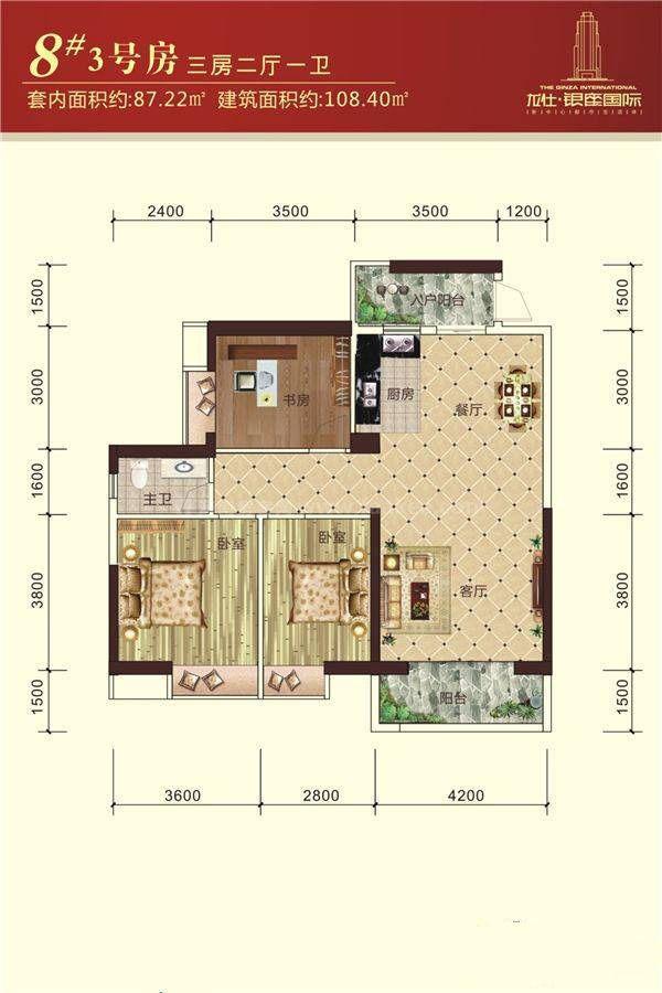 8#3号户型 3室2厅1卫 建筑面积:108平米