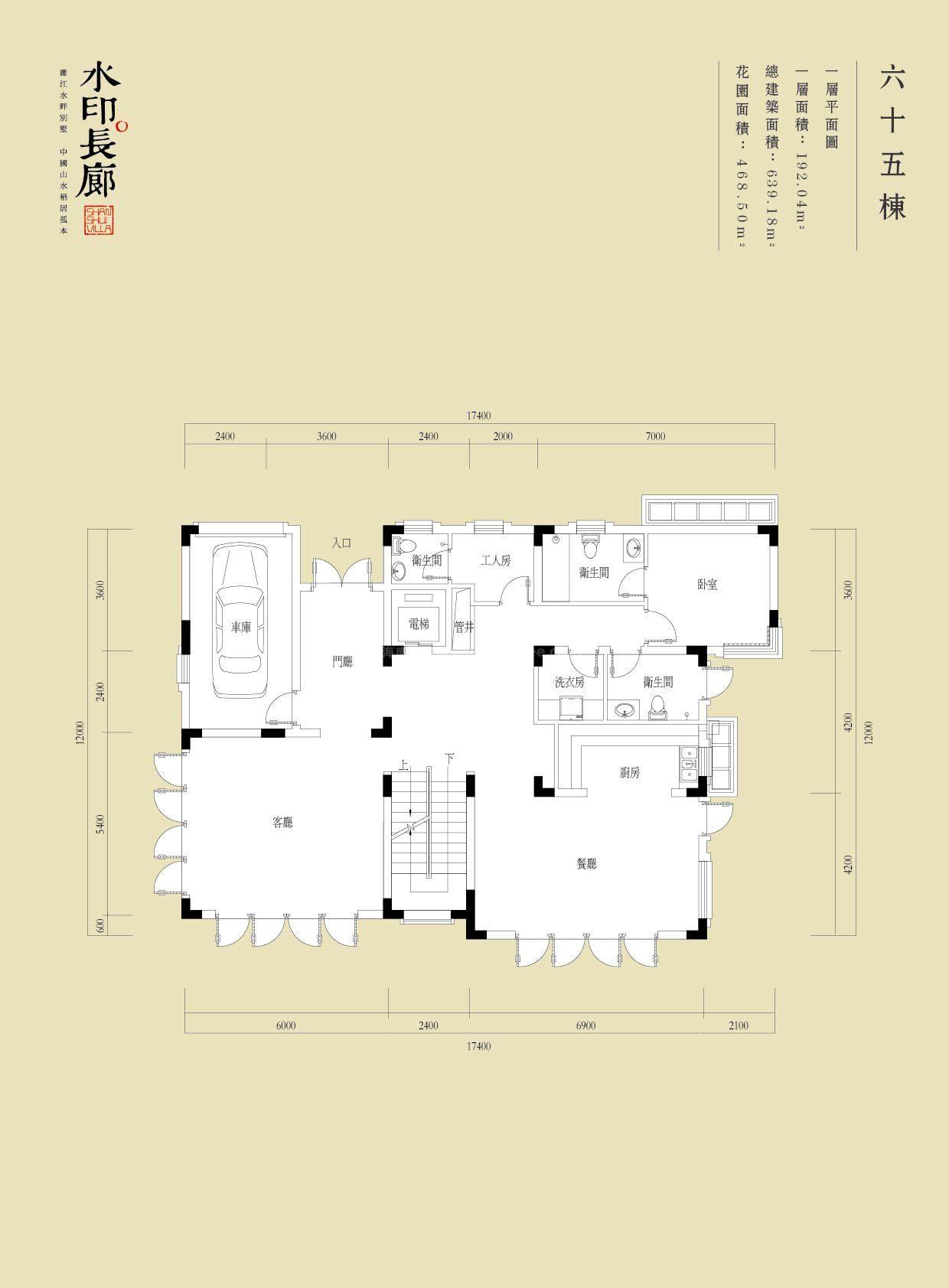 D2-65栋别墅户型 一层