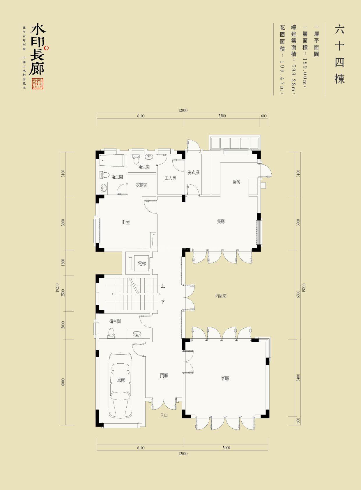 F1-64栋别墅户型 一层