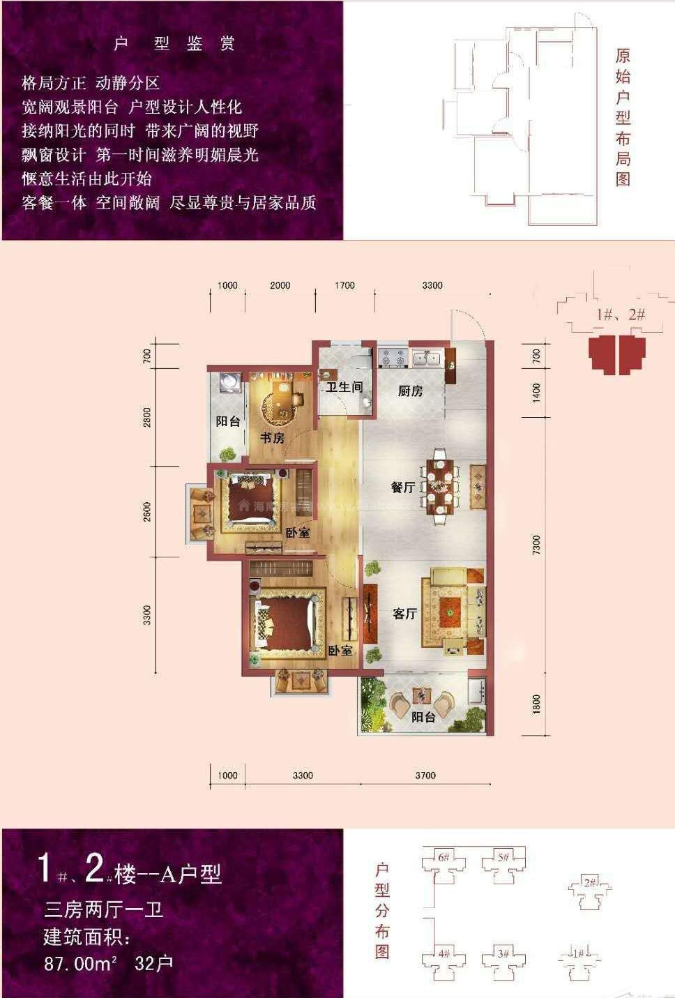 A户型 3房2厅1卫 建面约87平