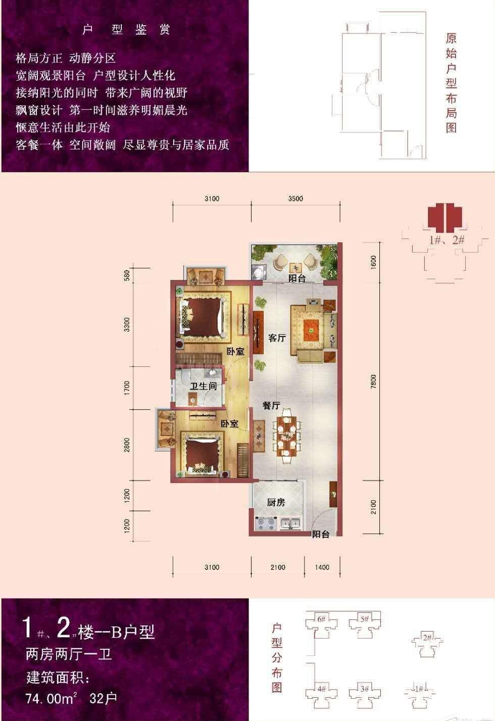 B户型 2房2厅1卫 建面约74平