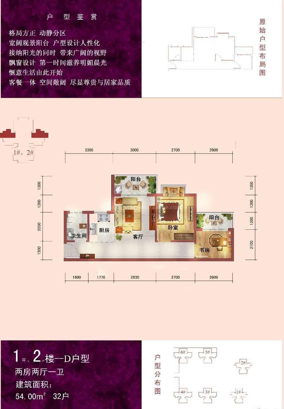 D户型 2房2厅1卫 建面约54平