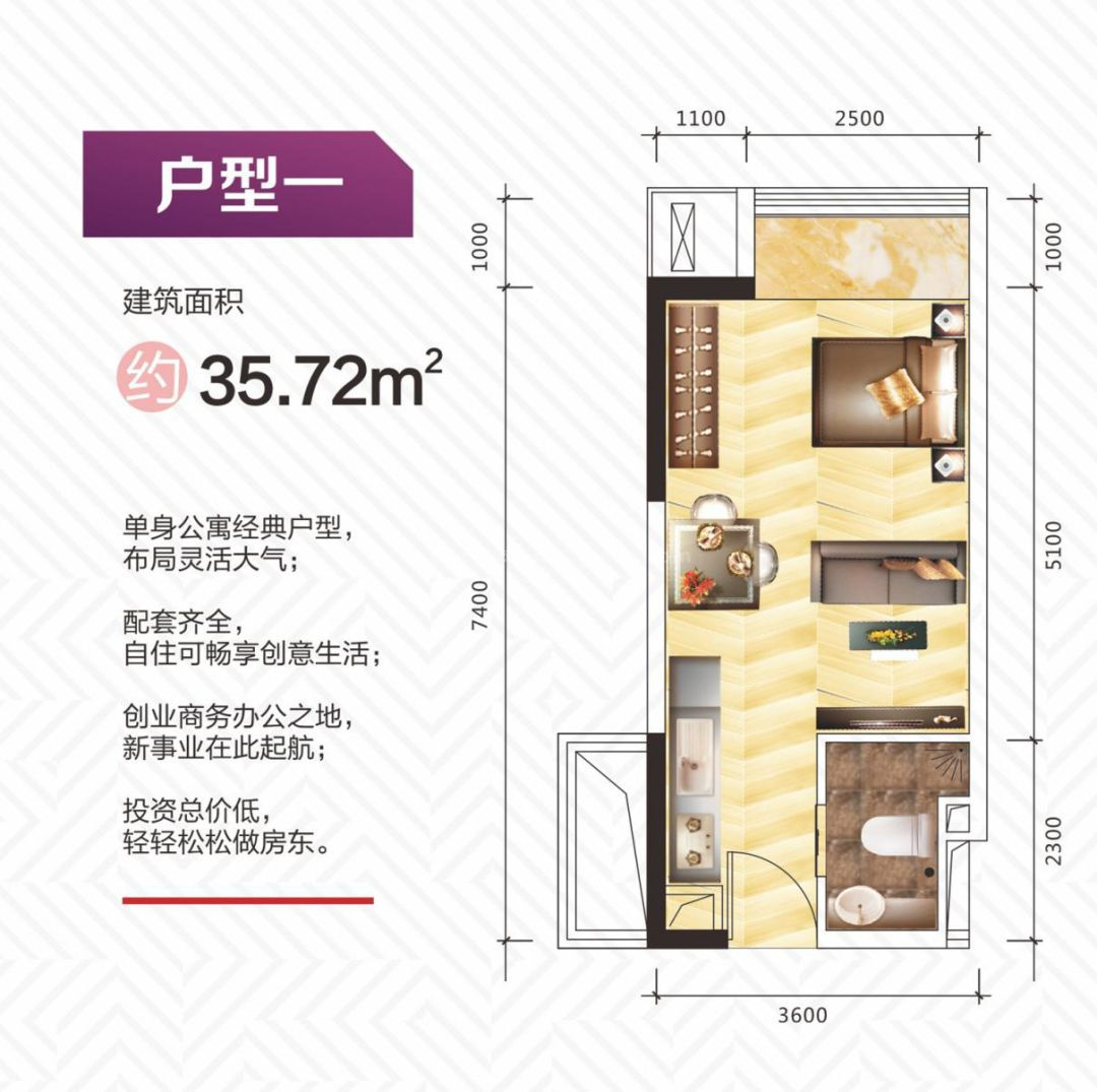 一房户型 1室1厅1卫1厨 建筑面积:35.72㎡