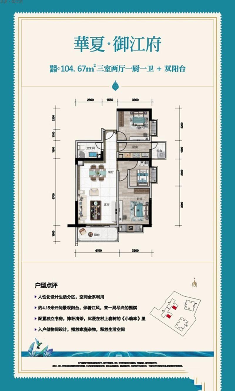 3室2厅1卫1厨  建筑面积104.67㎡