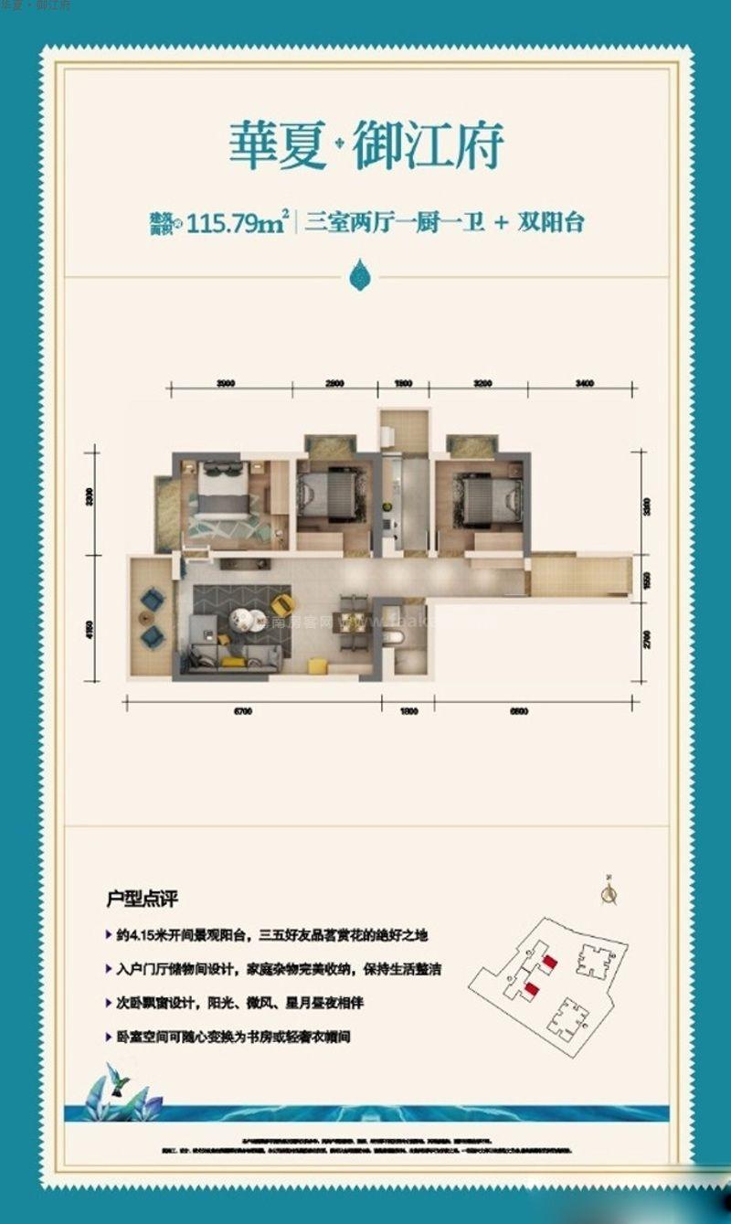3室2厅1卫1厨  建筑面积115.79㎡