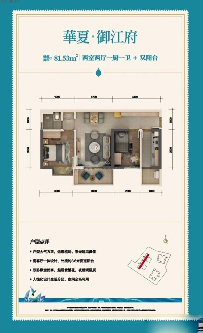 2室2厅1卫1厨  建筑面积81.53㎡
