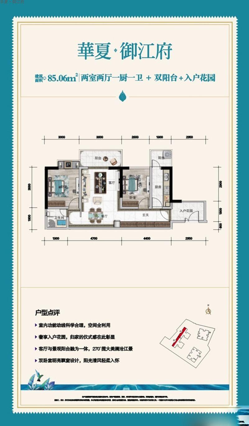 2室2厅1卫1厨  建筑面积85.06㎡