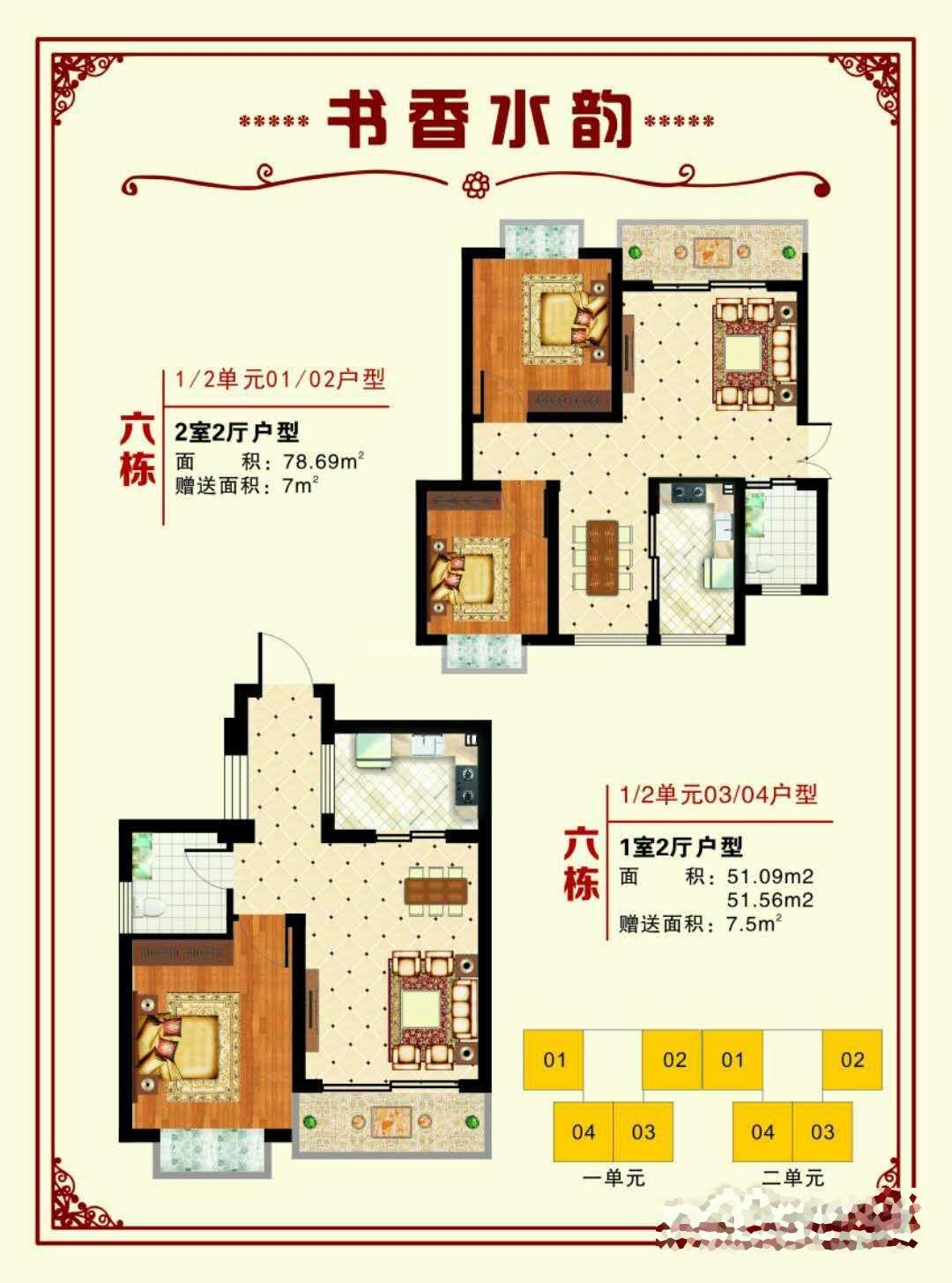 2室2厅 建面78.69平、3室2厅 建面51.09平