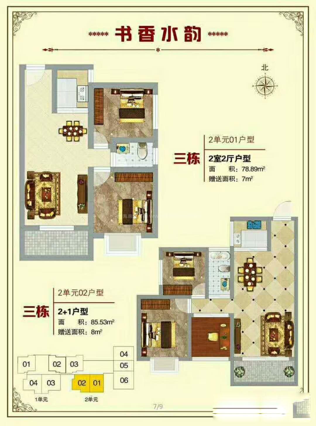 2室2厅 建面78.89平、3室2厅 建面85.53平