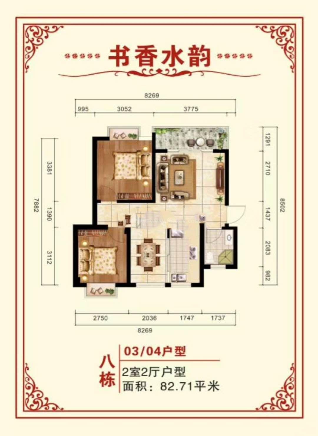 2室2厅1卫 建面82.71平