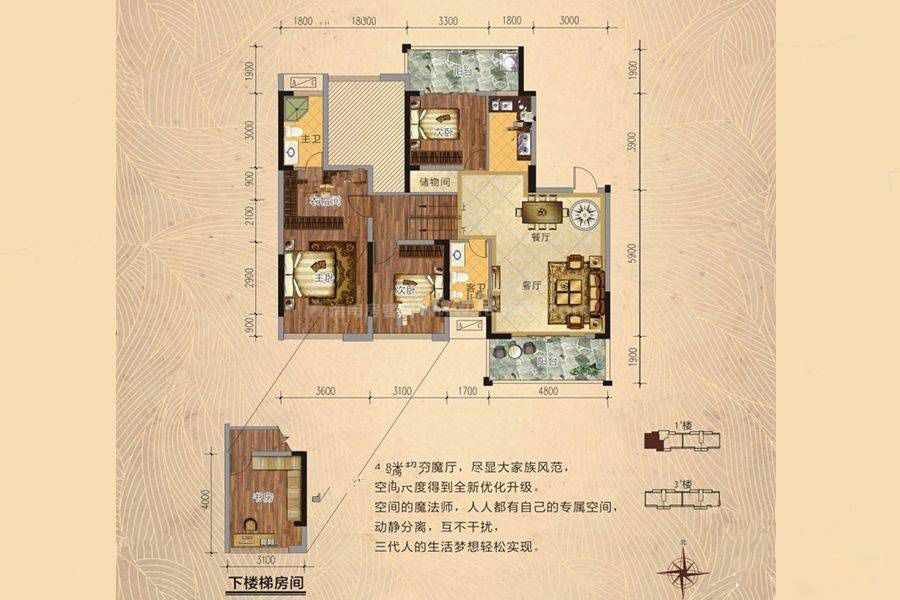 A2户型 4室2厅2卫 建筑面积:132平米