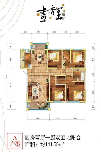 A户型 4室2厅2卫1厨 建筑面积:141.55㎡