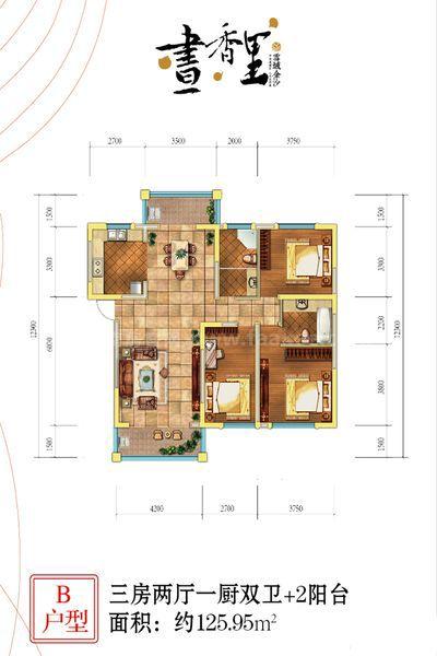 B户型 3室2厅2卫1厨 建筑面积:125.95㎡