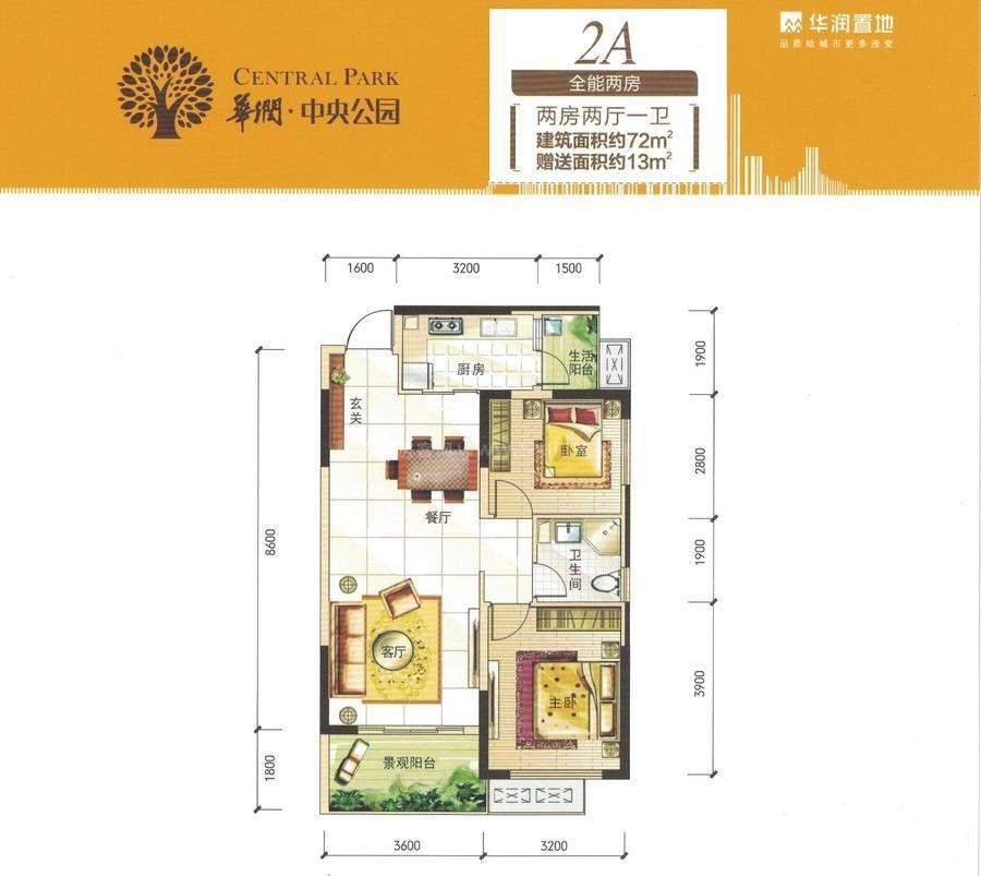 2A 2室2厅1卫 建筑面积:72平米