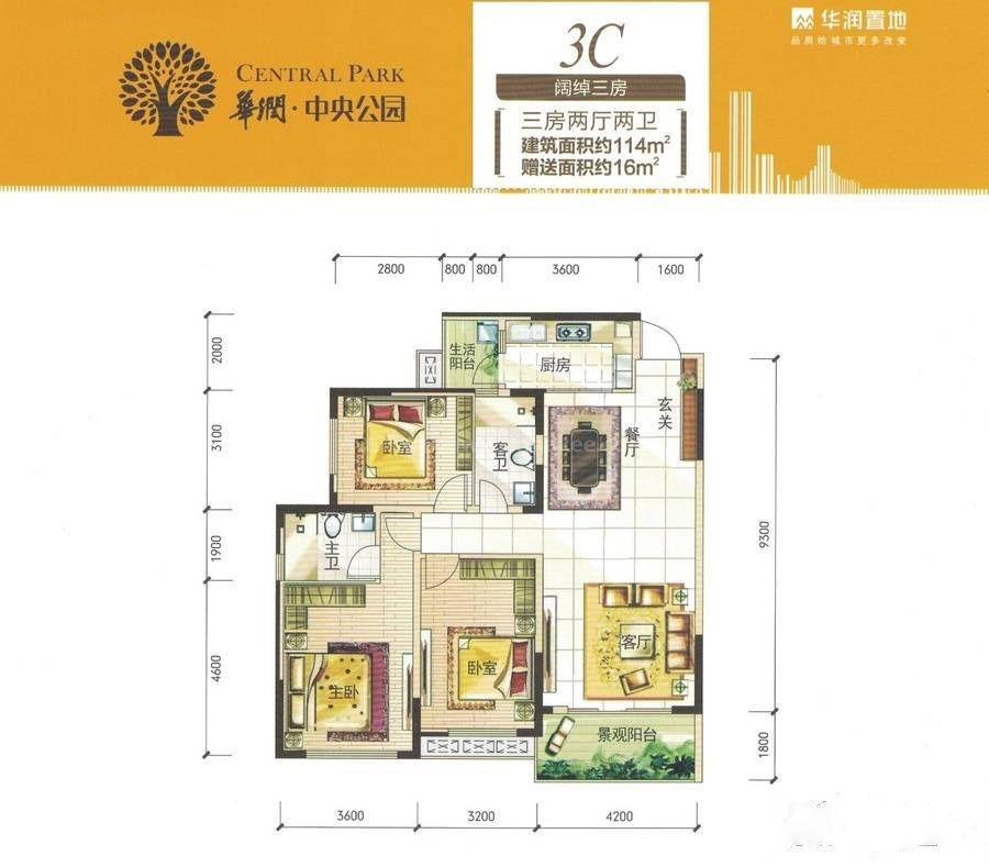 3C 3室2厅2卫 建筑面积:114平米