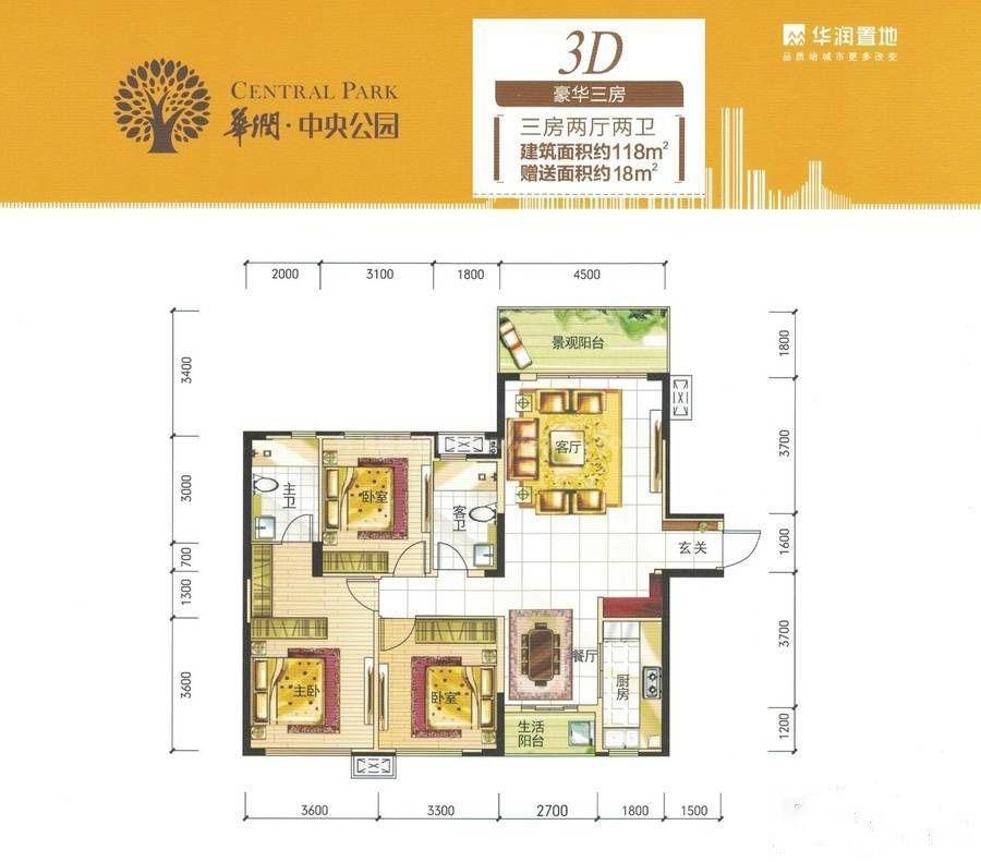 3D 3室2厅2卫 建筑面积:118平米