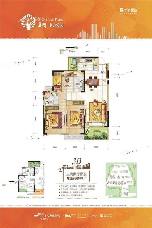 11#18-23#3B户型 3室2厅2卫 建筑面积:98平米