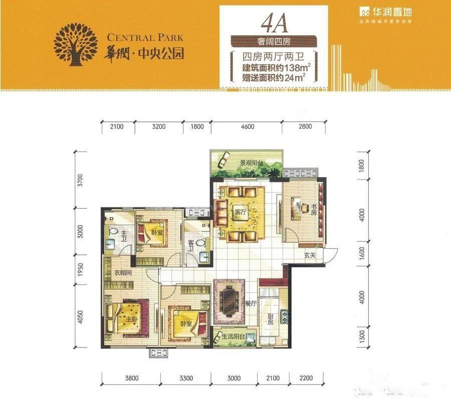 4A 4室2厅2卫 建筑面积:138平米