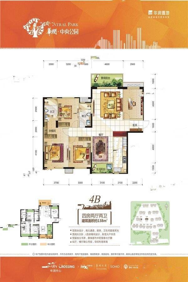 12#13#4B4室2厅2卫 建筑面积:138平米