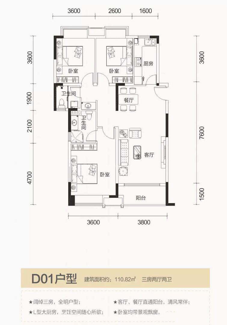D01户型三房两厅两卫110.82平方米