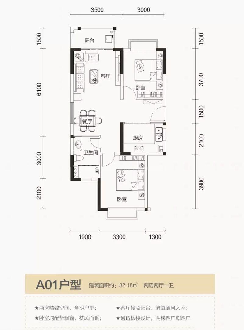 A01户型两房两厅一卫82.18平方米
