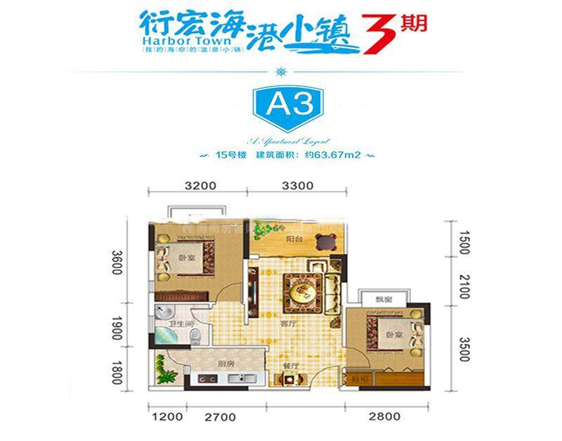 A3户型 2室1厅1卫1厨 建筑面积63.67㎡