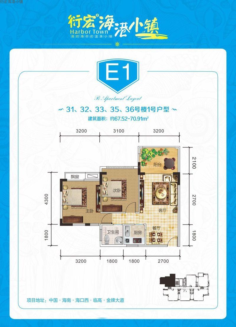 E1户型图 2室2厅1卫1厨  建筑面积67.52-70.91㎡