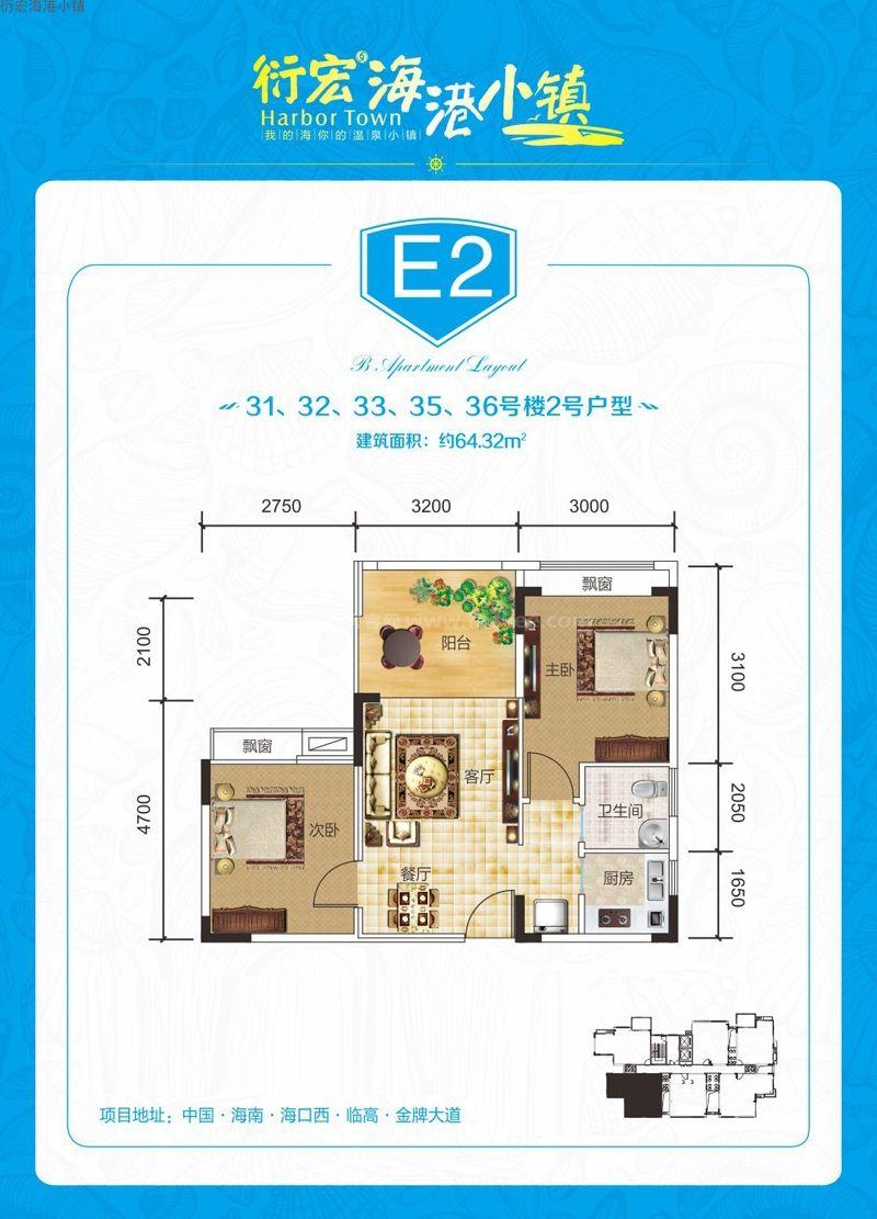 E2户型图 2室2厅1卫1厨  建筑面积64.32㎡