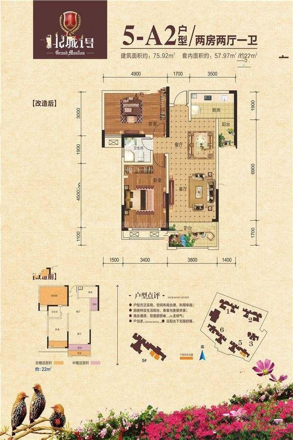 5#楼2单元A2户型 2室2厅2卫 建筑面积:76平米