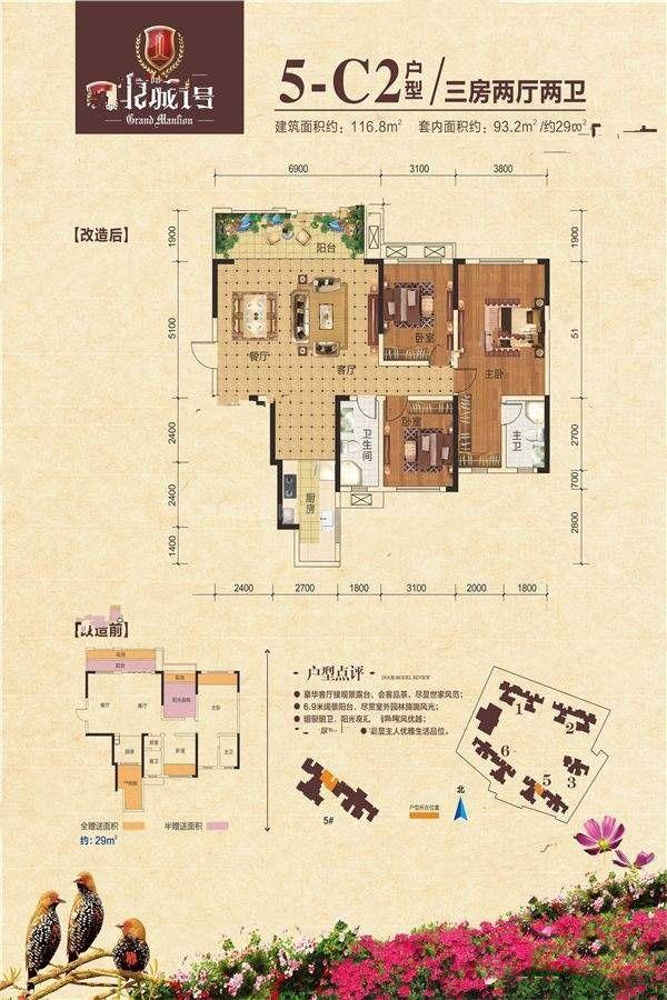 5#楼1单元C2户型 3室2厅2卫 建筑面积:117平米