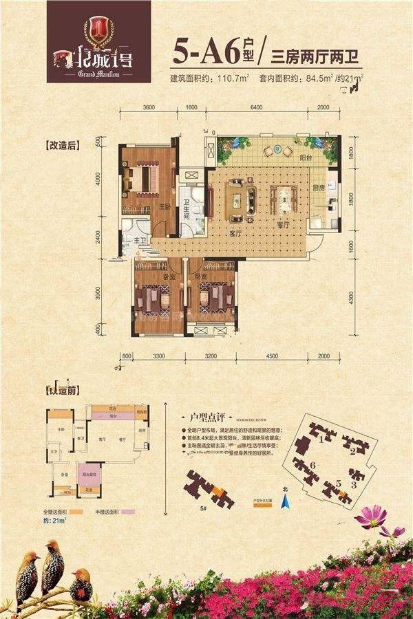 5#楼2单元A6户型 3室2厅2卫 建筑面积:111平米